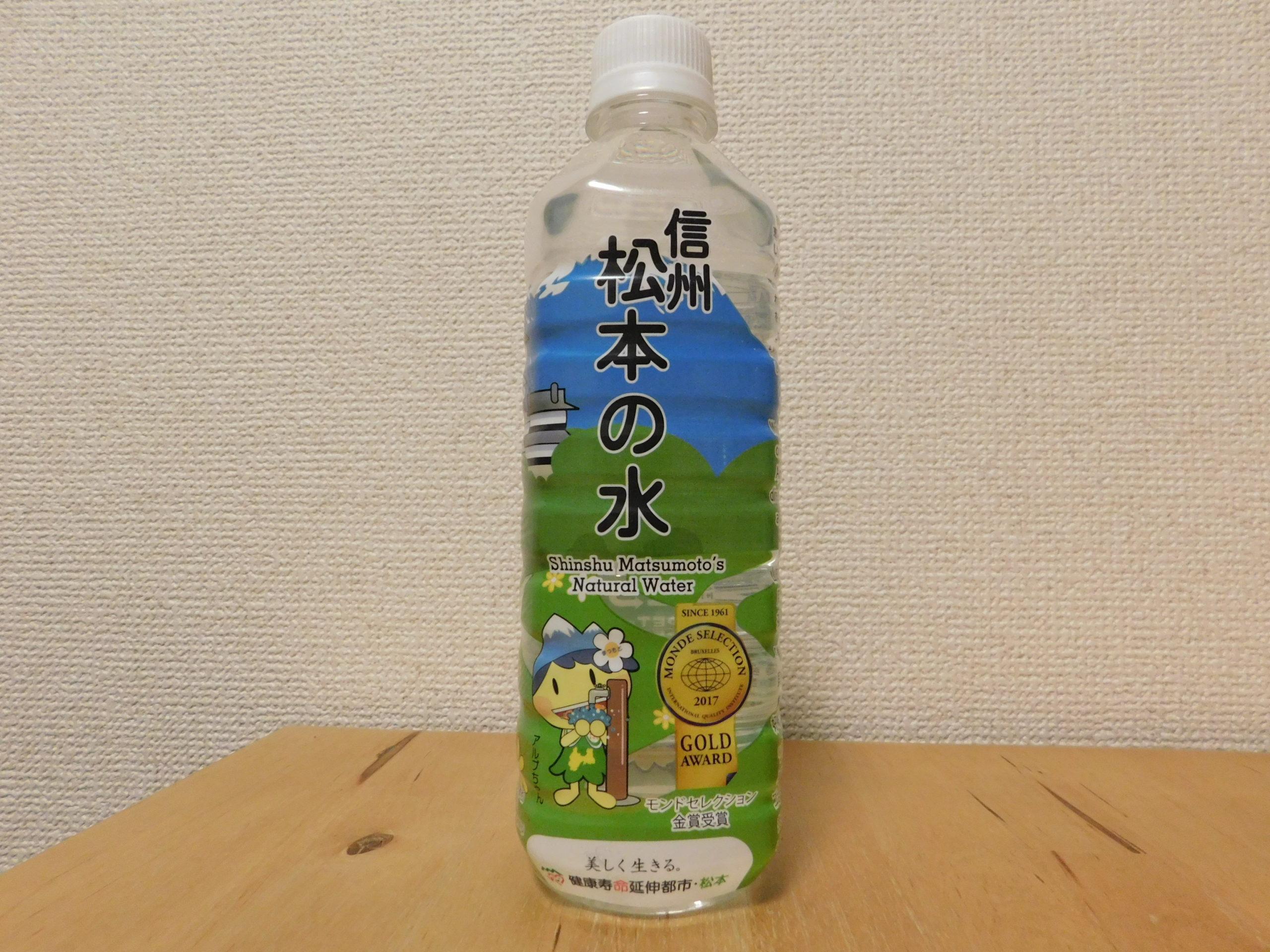 長野県松本市産のミネラルウォーター