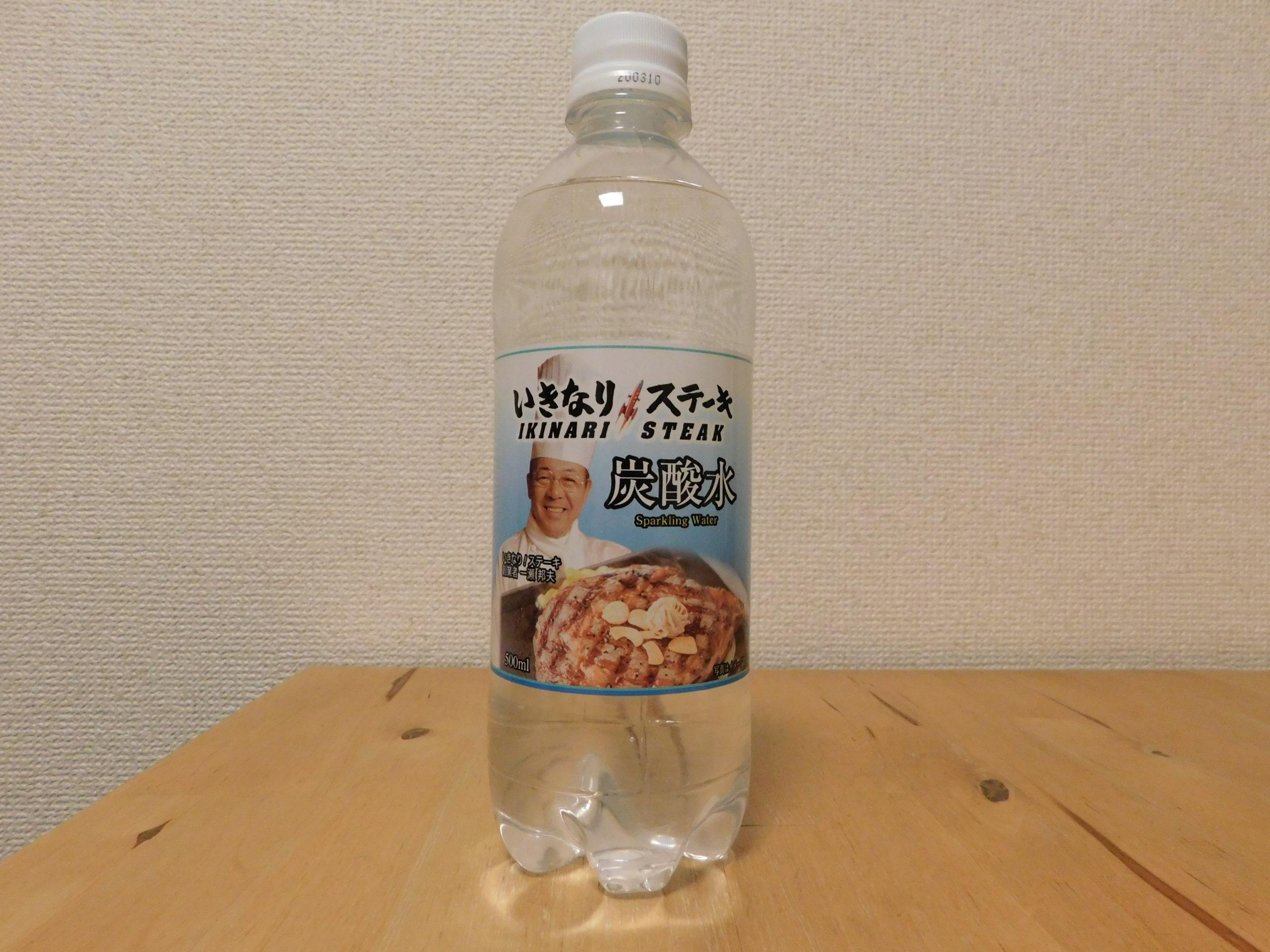 いきなりステーキ 炭酸水