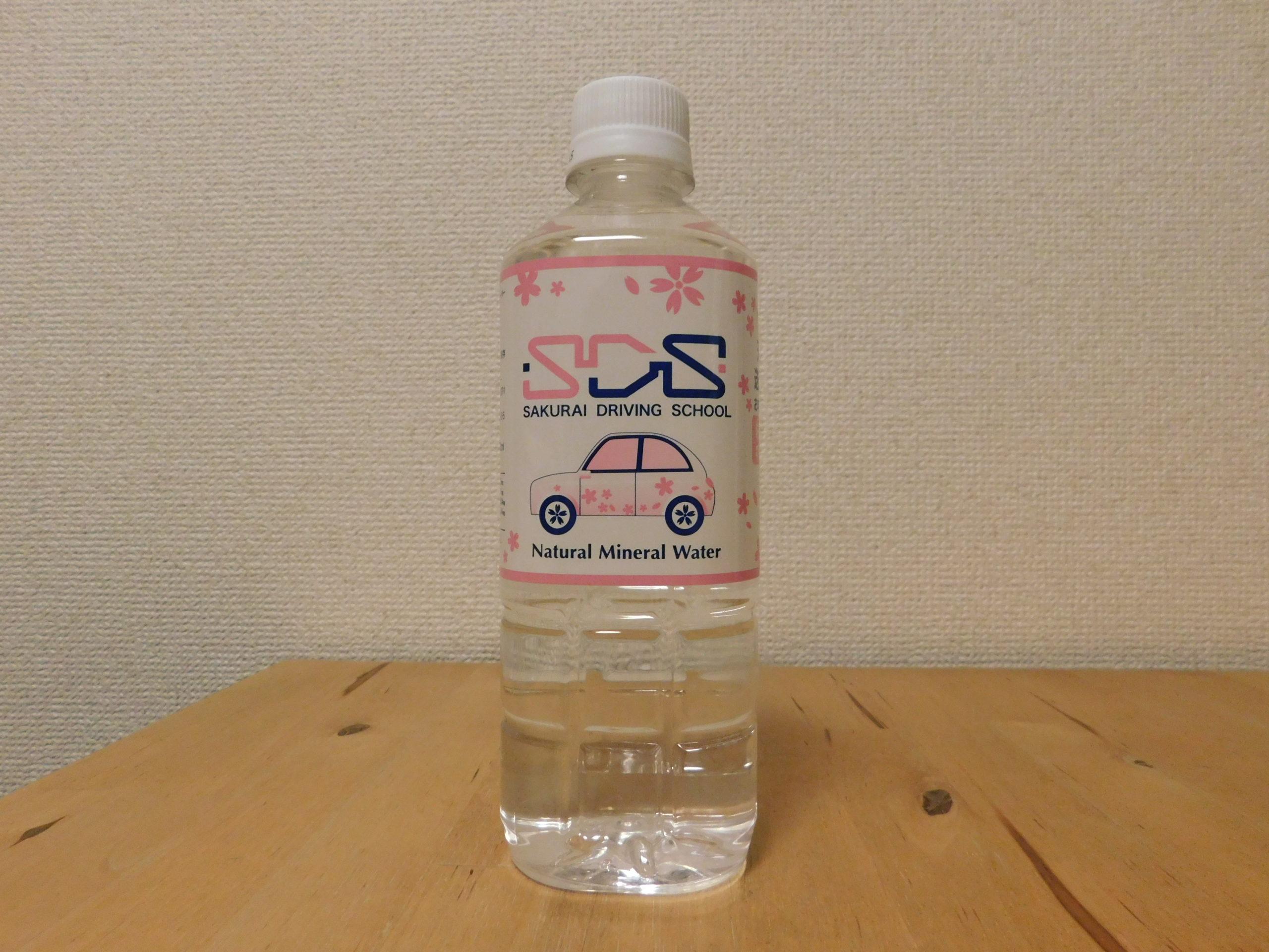 桜井自動車教習所 浜田市 ミネラルウォーター