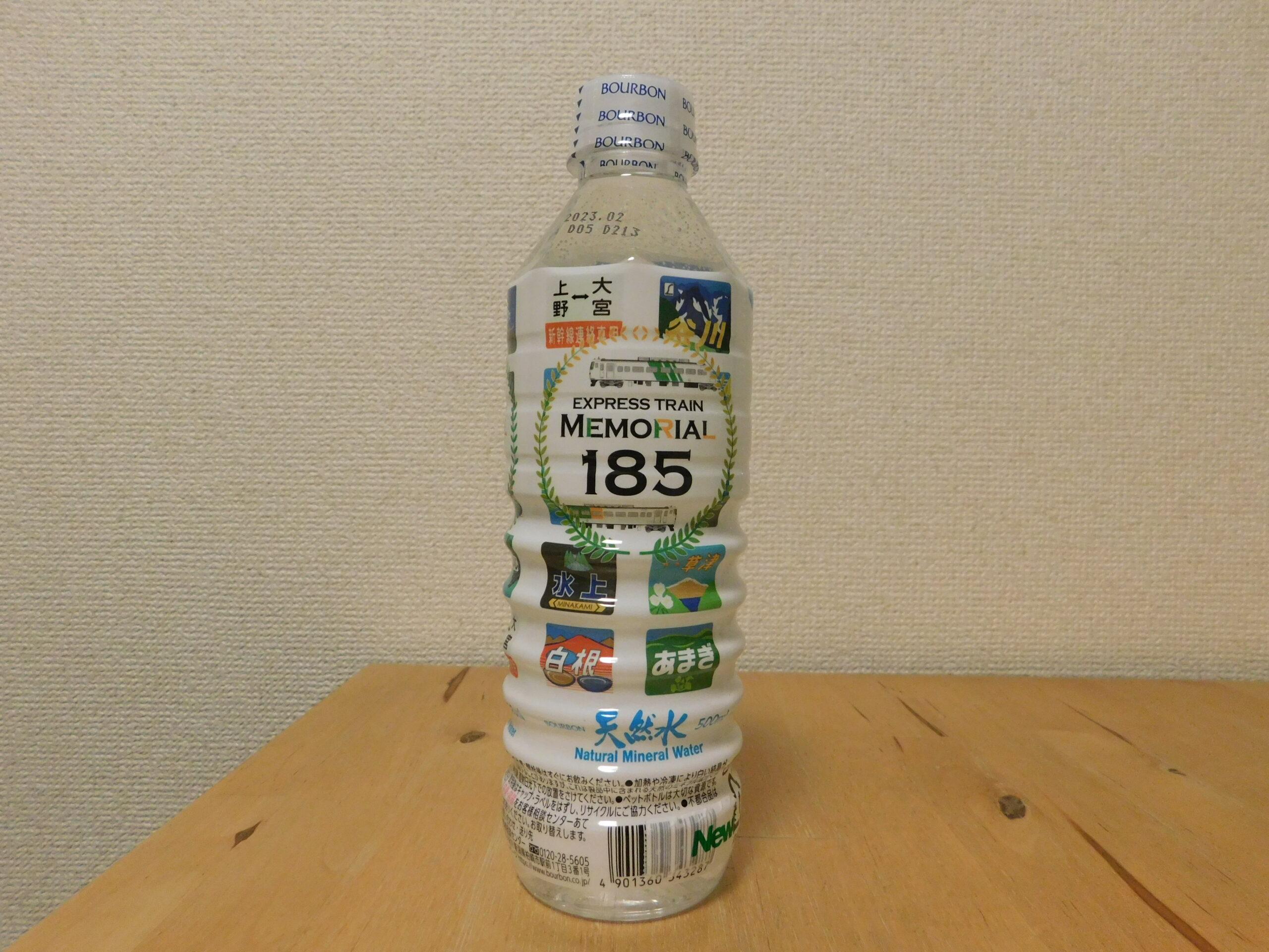 国鉄型特急電車185系 鶴岡市羽黒町 ミネラルウォーター