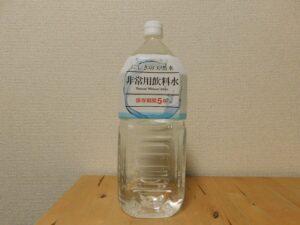 岩国市 ミネラルウォーター 保存水 備蓄水