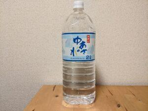 湯浅町 ミネラルウォーター mineralwater