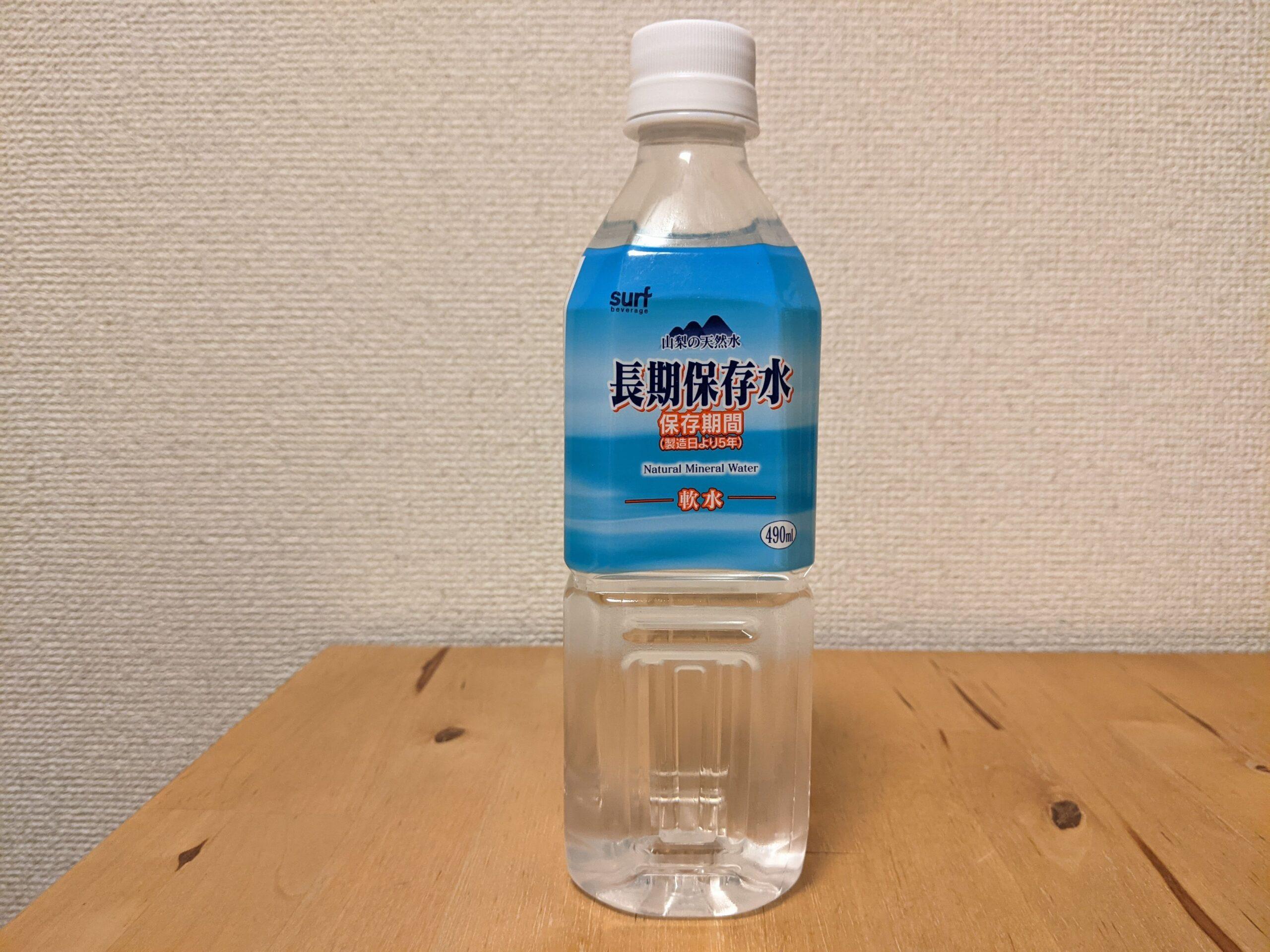 甲州市 ミネラルウォーター mineralwater 保存水