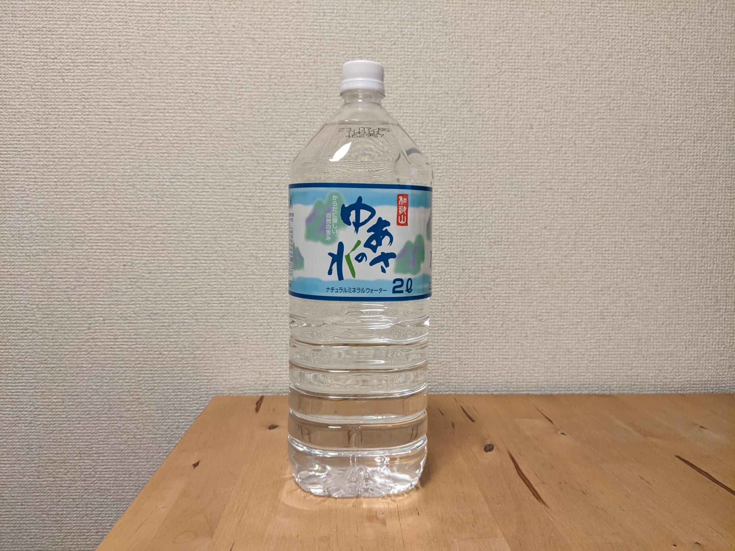 ミネラルウォーター mineralwater 湯浅町